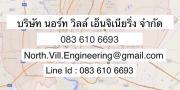 รับเหมาก่อสร้าง ต่อเติม และ รื้อถอนสิ่งปลูกสร้าง  098 101 9878