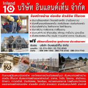Inland10 รับสร้างบ้าน ต่อเติมบ้าน ต่อเติมโรงรถ ห้องครัว ราคาไม่แพง ฟรี!! ตีราคาหน้างาน ให้คำปรึกษาการก่อสร้าง