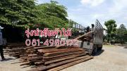 รับซื้อบ้านเก่า ไม้กองเก่า แค้มคนงาน โครงสร้างทุกชนิด 081-4980172