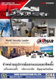ติดตั้งออกแบบระบบ Network WIFI HOTSPOT และ CCTV