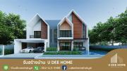 บริการออกแบบบ้านและรับสร้างบ้านโดยสถาปนิกที่มีประสบการณ์ มากกว่า 20 ปี