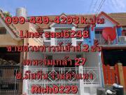 ขายด่วนบ้านเดี่ยว 2 ชั้น ซอย เคหะร่มเกล้า 27  ซอยมีสทีน รามคำแหง ต่อเติมครัว หลังคาหน้าบ้าน ตกแต่งพร้อมอยู่ (Rich 0229)